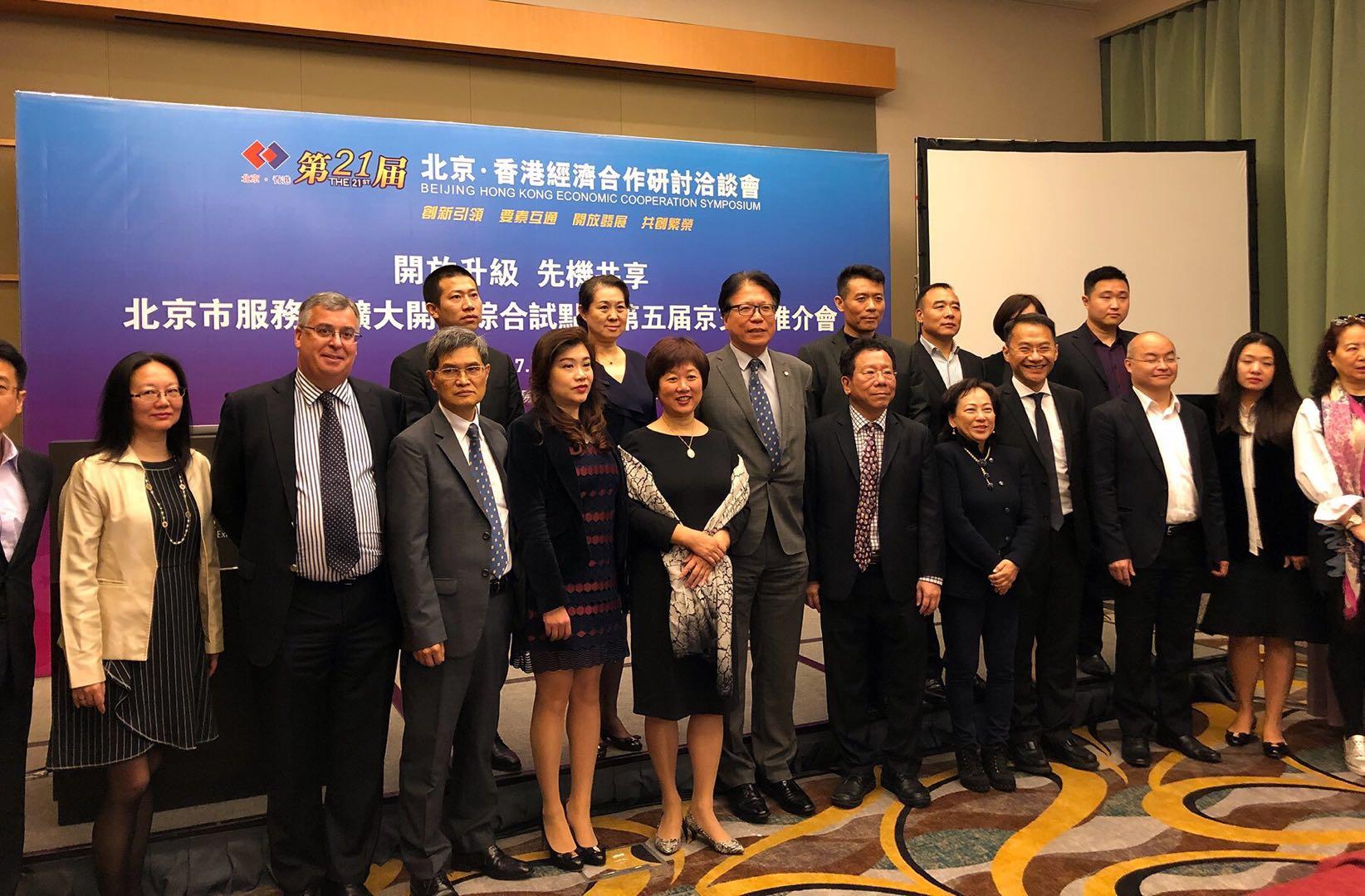 Beijing-Hong Kong Economic Cooperation Symposium